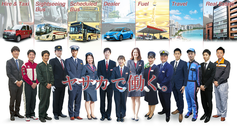 Hire & Taxi / Sightseeing Bus / Scheduled Bus / Dealer / Fuel / Travel / Real Estate / ヤサカで働く。